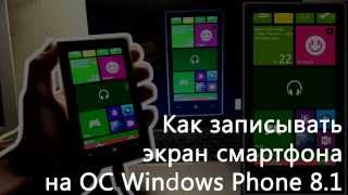 Как записывать видео с экрана Windows phone 8 | 10 смартфона?(Проектор экрана: http://www.microsoft.com/ru-ru/download/details.aspx Bandicam: http://www.bandicam.com/ru/, 2015-02-22T19:52:23.000Z)
