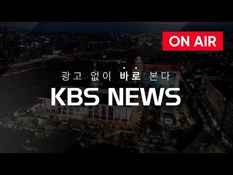 [LIVE] KBS 뉴스9 2019년 1월 16일(수) - 국민연금 한진그룹에 첫 주주권 검토