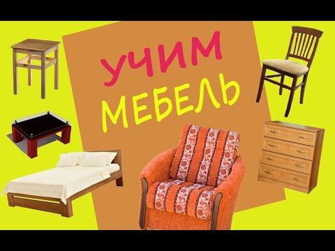 УЧИМ МЕБЕЛЬ – Развивающее видео для детей