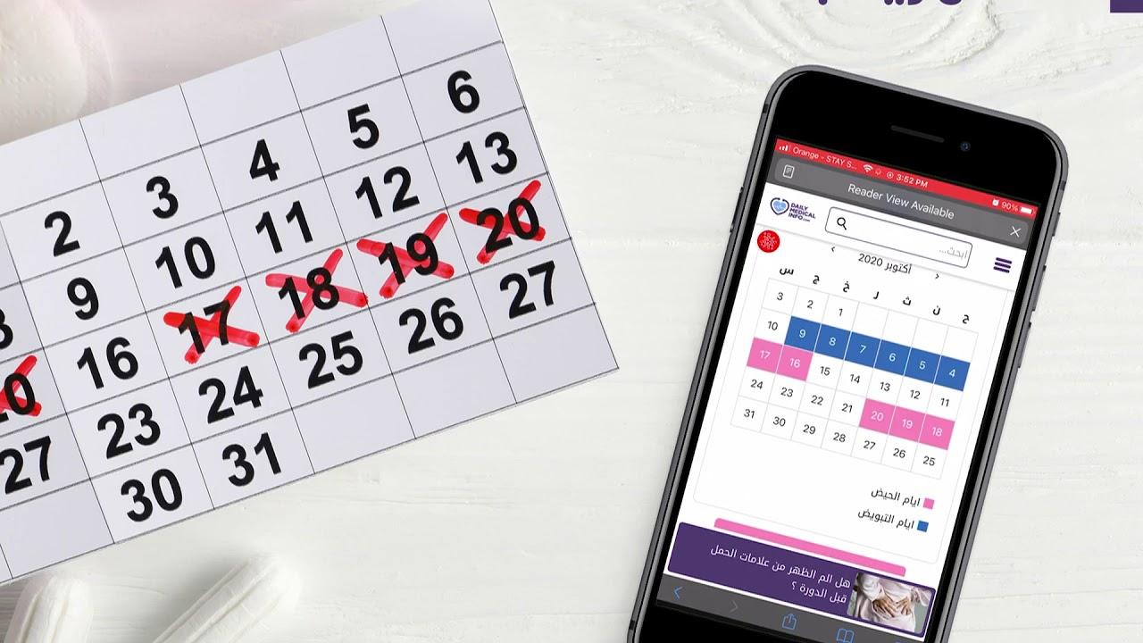 حاسبة أيام الدورة الشهرية وأيام التبويض