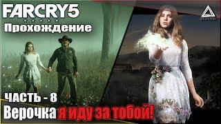 Far Cry 5 | Прохождение! Часть - 8 | Верочка я иду за тобой!