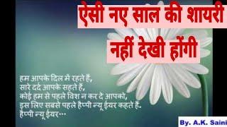 नये साल 2020 की शायरी हिंदी में New Year in Hindi 2020