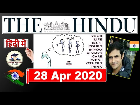 The Hindu Editorial Analysis 28 April 2020 | Current Affairs in Hindi by Veer, UPSC EPFO, PSC, USA