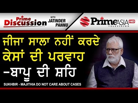 Prime Discussion (833) || Sukhbir - Majithia Do Not Care About Cases