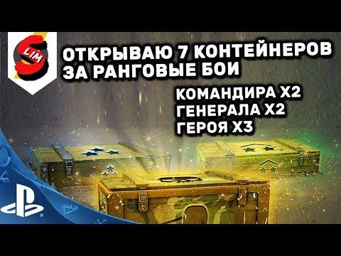 ОТКРЫВАЮ КОНТЕЙНЕРЫ ЗА РАНГОВЫЕ БОИ WOT CONSOLE PS4  WORLD OF TANKS CONSOLE PS4 XBOX WOT MERCENARIES thumbnail