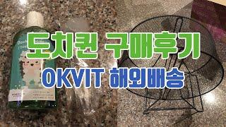 도치퀸 구매후기(OKVIT해외배송)