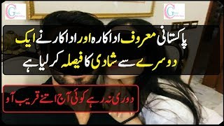 Pakistani Famous Actress and Actor gets Engaged