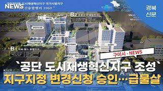 구미시, `공단 도시재생혁신지구 조성` 지구지정 변경신…