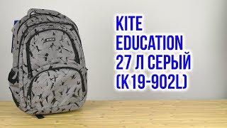 Розпакування Kite Education 27 л Сірий К19-902L