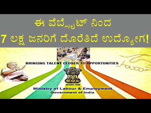 7 Lakh people got job from this website! - Free government job registration online in Kannada