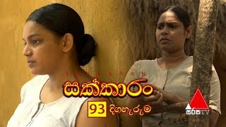 Sakkaran | සක්කාරං - Episode 93 | Sirasa TV Thumbnail