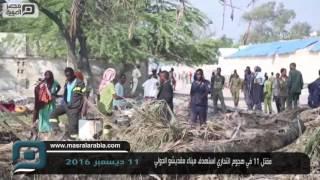 مصر العربية | مقتل 11 في هجوم انتحاري استهدف ميناء مقديشو الدولي