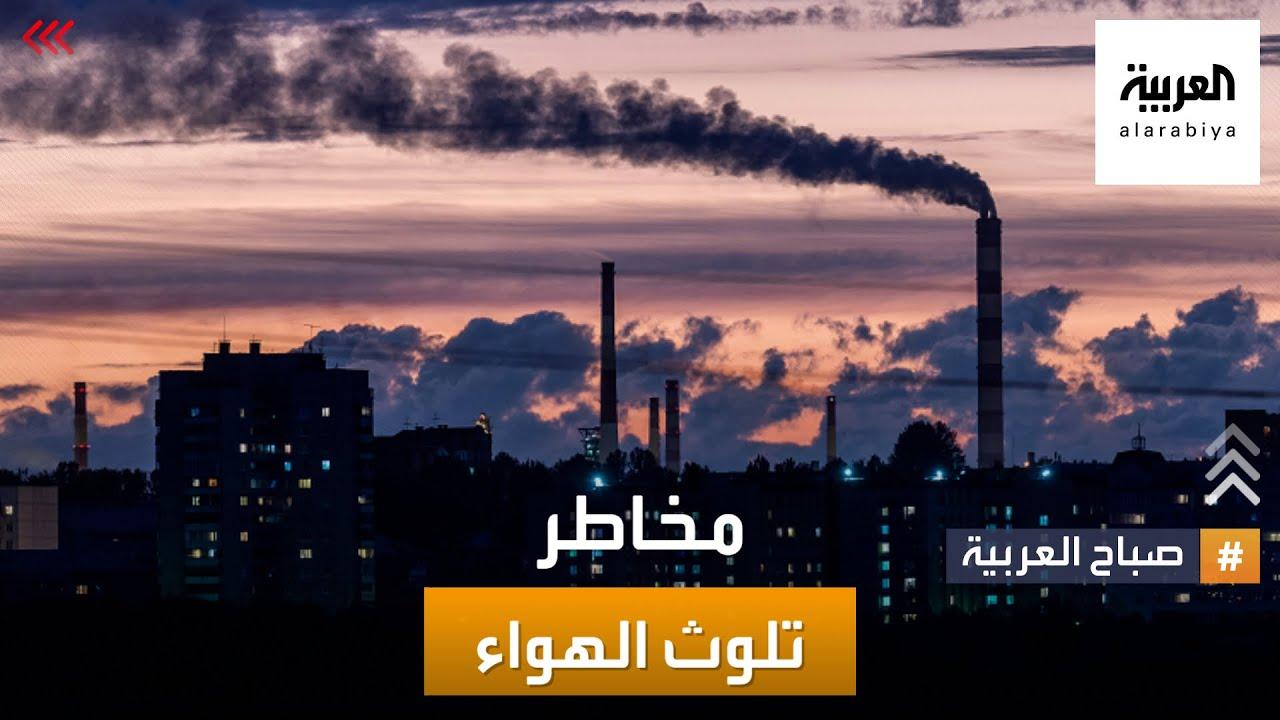 صباح العربية | التنفس كالتدخين.. -اقطع عني الهوا-!  - 17:55-2021 / 9 / 26