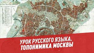 Урок русского языка. Топонимика Москвы - Школьная программа для взрослых