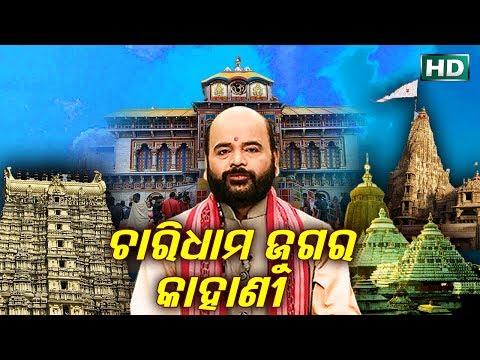Charidhama Jugara Kahani ଚାରିଧାମ ଜୁଗର କାହାଣୀ by Charana Ram Das1080P HD VIDEO