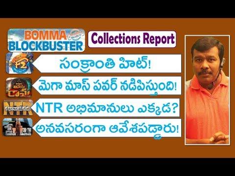 Vinaya Vidheya  Rama 3 days Collections Report | NTR Kathanayakudu 5 days | F2 2 Days | Peta | Mr. B Mp3