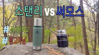 스탠리vs써모스/독한캠핑/김치찌개/솔로비박/언박싱/스탠…