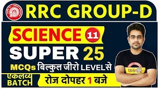 RRC Group D  || Science || By Sameer Sir | Class 11 || SUPER 25 MCQs