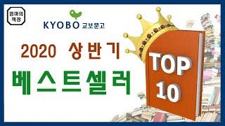 2020 상반기 베스트셀러 TOP 10! - 엄마의 책…