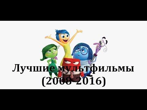 Лучший мультфильм года 2011