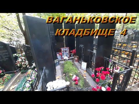 ваганьковское кладбище 4