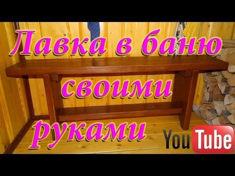 видео: Лавка в баню своими руками