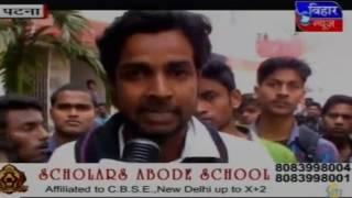 Bihar News 13 Feb 2017
