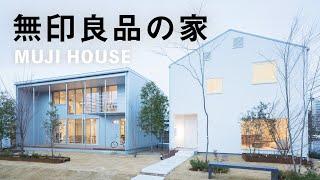 【ルームツアー】無印良品の家の魅力に迫る   スタッフの方にモデルルームを紹介してもらいました   Room tour MUJI house
