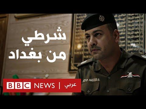 شرطي بغداد: محاربة الجريمة في شوارع المدينة الأكثر خطورة في العراق