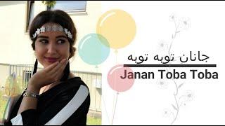 Janan Toba Toba - Pashto new songs | Pashto mast song | Pashto music | پښتو سندره - جانان توبه توبه