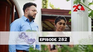 Neela Pabalu | Episode 282 | 11th June 2019 | Sirasa TV