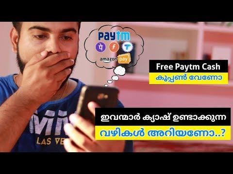 Paytm,Google Pay,PhonePe, ഇവർ നമ്മുക്ക് ഇത്രയും cashback തന്നിട്ടും എങ്ങനെ ആണ് ക്യാഷ് ഉണ്ടാക്കുന്നത്