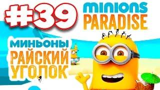 Minions Paradise #39 Gameplay Прохождение  iOS Android Миньоны Райский Уголок