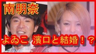 南明奈、濱口からの求婚「ほんのりあった」 タレントの南明奈(26)が18...