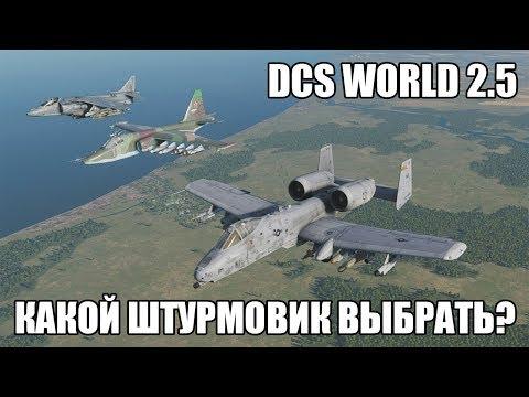 DCS World 2.5 | Какой штурмовик выбрать?