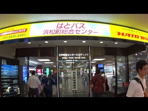 【Tokyo Japan】World Trade Center (From Hamamatsucho Station)