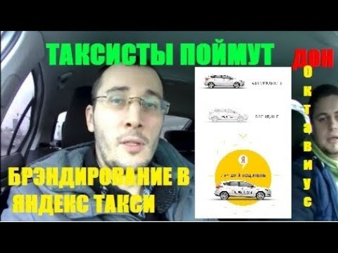 ТАКСИСТ ПОЙМЕТ / ПРИОРИТЕТ В ЯНДЕКС ТАКСИ