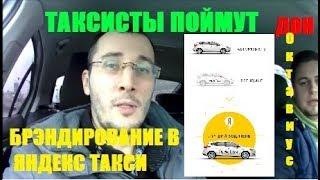 Работа в такси. Суббота. Хороший день чтобы....заработать)) катаю Максим и Яндекс такси.