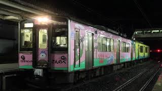 青い森鉄道 青い森701系(11ぴきのねこラッピング) 2573M 三戸駅発車 2019年10月25日