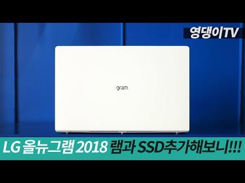 8세대 노트북! LG전자 올뉴그램 2018! SSD와 램 추가 방법 가이드!