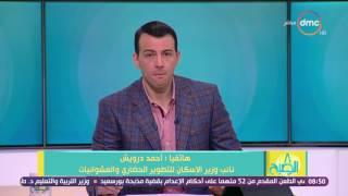 8 الصبح - نائب وزير الإسكان د/أحمد درويش يتحدث العشوائيات وتطورها مثل
