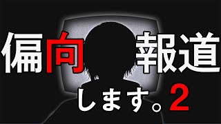 【Headliner: NoviNews】ニュースを操作するゲーム。続編【黛 灰 / にじさんじ】
