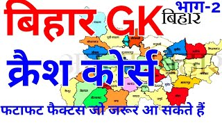 BIHAR GK CRASH COURSE - 2 bpsc bssc quick general knowledge studies awareness pt police exam