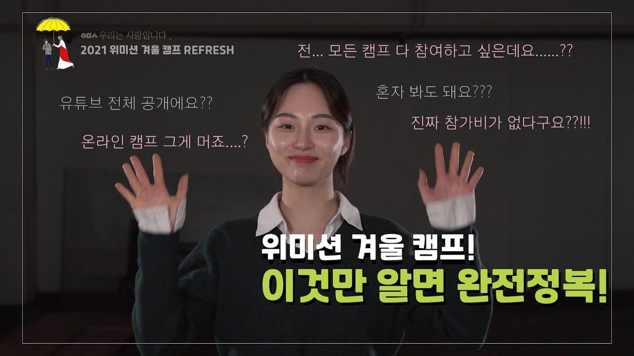 2021 위미션 겨울 캠프! 궁금해요~! I 온라인 캠프 Q&A