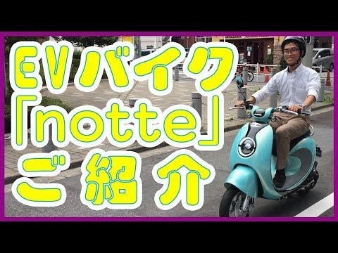 電動バイクnotteをご紹介!【XEAM】