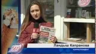 """Газета """"Челны ЛТД"""" выпустила последний номер"""