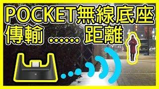 『實測TEST』OSMO POCKET 無線底座跟手機的傳輸距離有多遠?