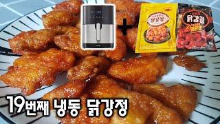 19화 냉동 숯불 닭강정 / Korea Frozen F…