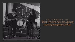 Amy Winehouse - You Know I