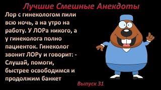 Лучшие смешные анекдоты Выпуск 31